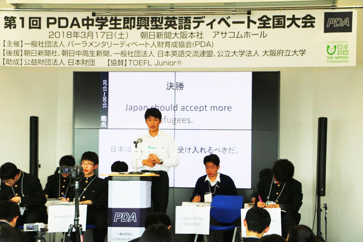 PDA中学生即興型英語ディベート全国大会